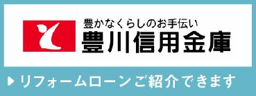 豊川信用金庫